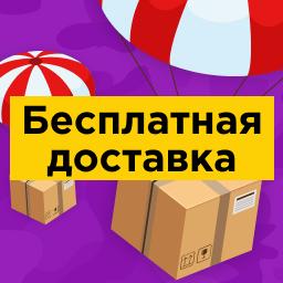 Акция! Бесплатная доставка